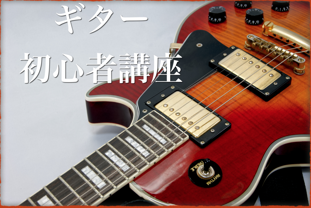 エレキギター初心者講座 薬指が自由に動くようになる弾き方のコツ